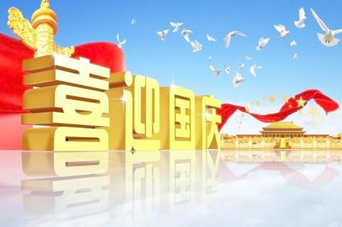 商务部:国庆节日市场供应足、品种多、价格稳