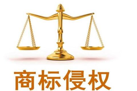 销售侵犯注册商标专用权商品怎么处罚?