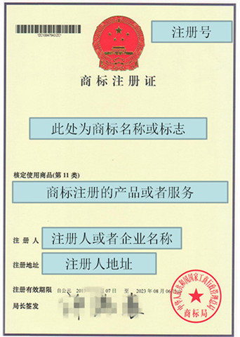 什么是商标注册号?商标注册号都有哪些作用?