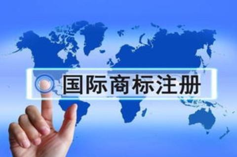 为欧洲芯片法争取国际合作,欧洲商标注册流程包括哪些?