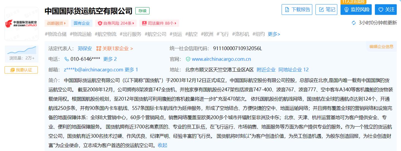 菜鸟认缴16亿入股中国货运航空,物流公司注册商标哪几类?