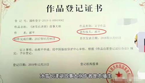 《长津湖》被知名导演控告侵犯商标权,侵犯商标权怎么处理?