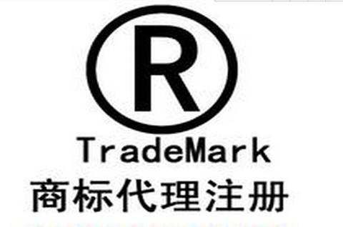 商标代理的业务范围包括哪些?商标代理收费标准规定