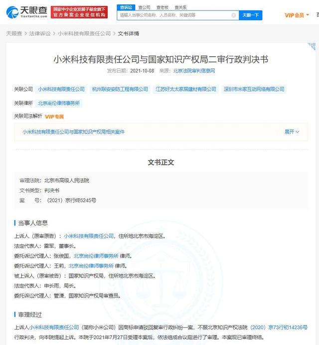 小米诉争米家mijia商标被驳回,商标被驳回的原因有哪些?
