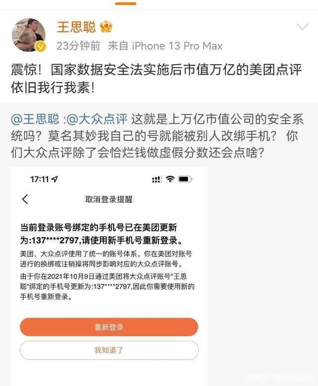 王思聪怼大众点评,APP名字需要注册商标吗?