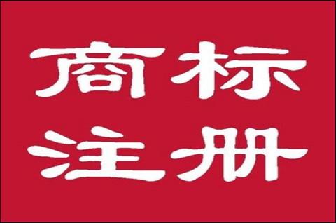 北京商标注册代理公司哪家好?找代理公司注册商标需要注意什么?
