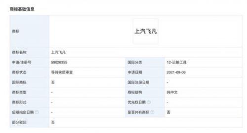 """上汽集团申请注册""""上汽飞凡""""商标,商标注册审查标准是什么?"""
