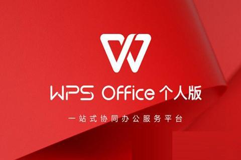 金山办公推出WPS定制平台,办公软件商标注册需要注册几类?
